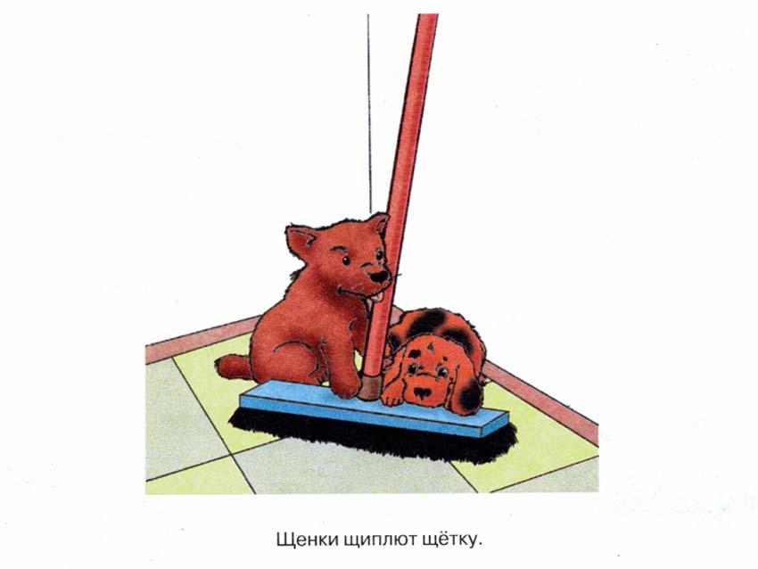 картинный материал для закрепления звукопроизношения - щенки