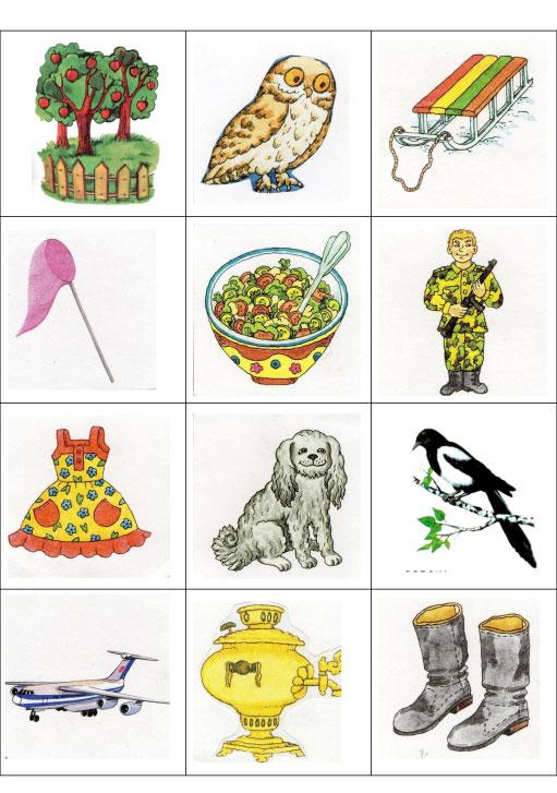 Слова на звук и в начале слова для детей картинки
