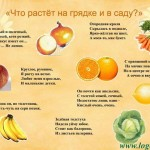 Презентация [Овощи и Фрукты]