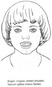 логопедические занятия упражнение почистим зубки