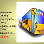 Презентация Загадки про транспорт