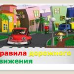 Презентация по правилам дорожного движения