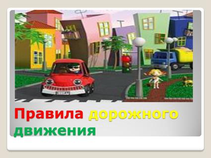 слайды правила дорожного движения