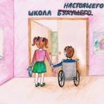 Как  создать благоприятные условия для работы с детьми с ОВЗ?